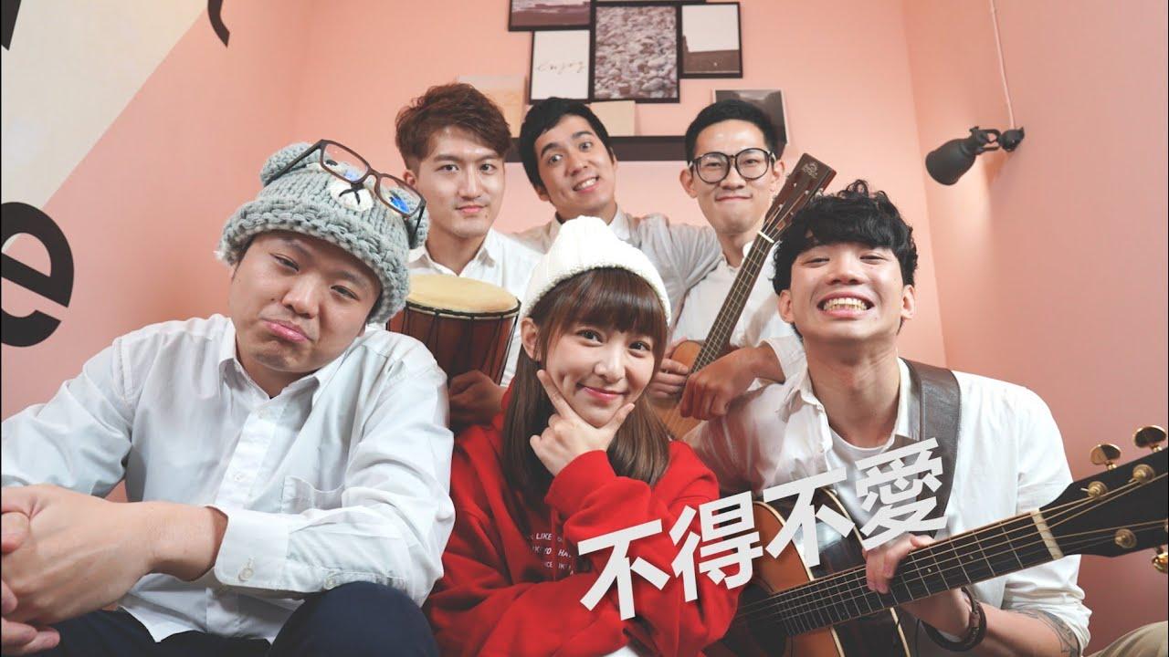 潘瑋柏 & 弦子 - 不得不愛 - Wooden Man 木頭超人 feat. 黃于恩 溫妮