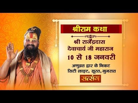 Shri Ram Katha By Rajendra Das Ji - 10 January | Surat | Day 1
