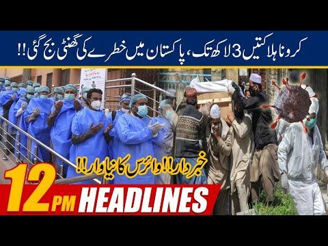 12pm News Headlines | 14 May 2020 | 24 News HD
