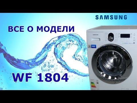 SAMSUNG WF 1804. Полная видео инструкция.