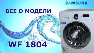 SAMSUNG WF 1804. Повна відео інструкція.