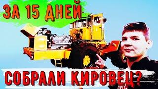 Капитальный ремонт трактора Кировец К 700А и Т 150 | СБОРКА ТРАКТОРА КИРОВЕЦ К-700А