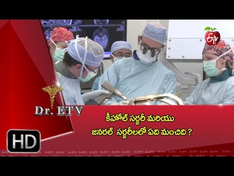 Dr. ETV | Difference between keyhole and general surgery  | 24th April 2017 | డాక్టర్ ఈటివీ