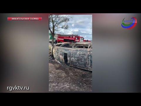 В Дагестане 3 человека погибли в горящей Газели