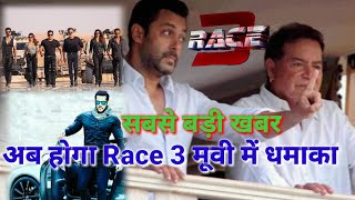 Salman Khan Entry In Race 3   This movie Distribute SKF Films Production