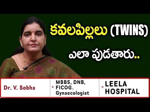 కమలపిల్లలు ఎలా పుడతారు..? How You Get Pregnant With Twins or Multiples - Dr. v. Sobha