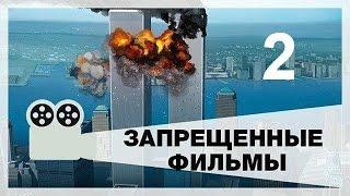 Разменная монета 9/11 (запрещен к показу в США) 2007 Часть 2