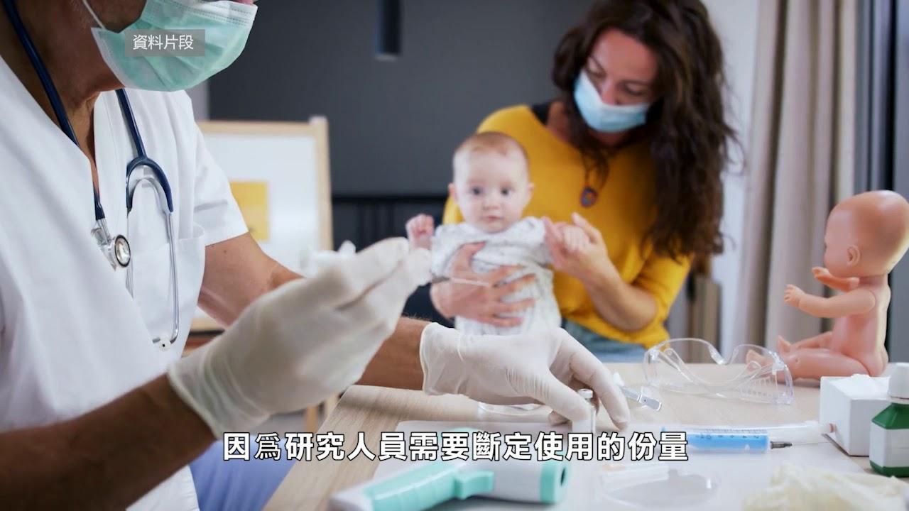 【Moderna疫苗】: 開始研究兒童成效 對象包括6個月嬰兒