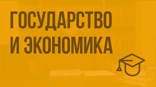 видео Государственное регулирование экономики : Реферат : Экономика