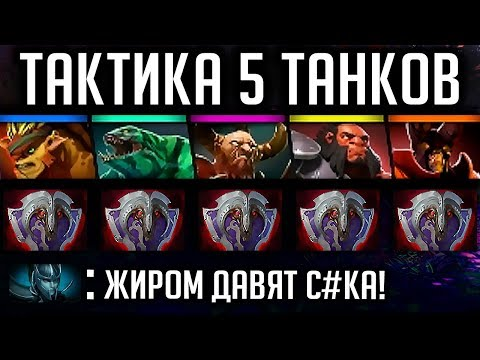 видео: ПОПРОБУЙ УБЕЙ 5 ТАНКОВ С ВАНГВАРДАМИ | dota 2