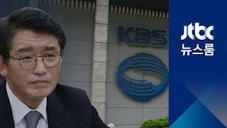 KBS이사회 '고대영 사장 해임안' 가결…파업 141일 만