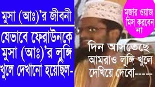 Video Bangla Waz 2017 (About Muhammad S.M & Life History Of Musa A.S) Part-2 By Abdullah Al Amin-React download MP3, 3GP, MP4, WEBM, AVI, FLV April 2018