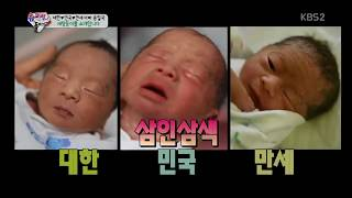 Daehan Minguk Manse - Oh my baby