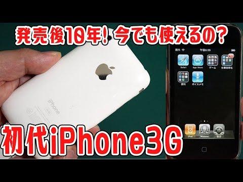 【検証】10年前の初代iPhone3Gは今でも現役で使えるのか?