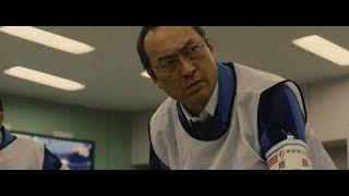 映画『Fukushima 50(フクシマフィフティ)』海外版予告編(注意:地震・津波のシーンがあります)
