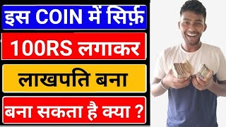Secret Cryptocurrency That Can Turn 100Rs Into 1 Lakh | BNB PAY NEWS | BNB PAY COIN ?