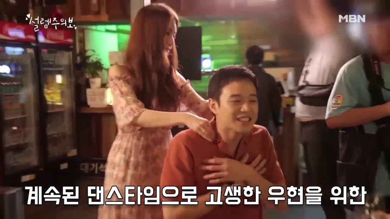 [Making Film] Yoon Eun Hye & Chun Jung Myung -Dancing BTS