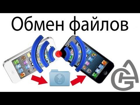 Закинуть фотки, музыку, видео на свой iPhone , iPad