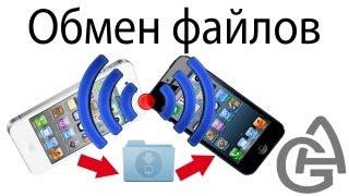 Закинуть фотки, музыку, видео на свой iPhone , iPad(Вам нужно обменяться файлами Ваших iPhone, iPad, iPod Touch, или сбросить файлы на компьютер, это очень просто. Для..., 2013-09-07T05:14:19.000Z)