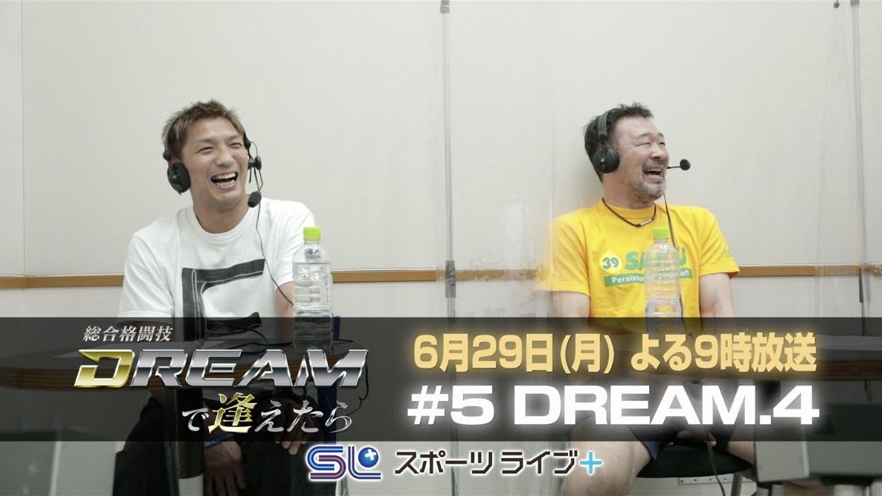 〜DREAM.4 ミドル級グランプリ2008 2nd ROUND〜「総合格闘技 DREAMで逢えたら」by スカパー! | トレーラー映像