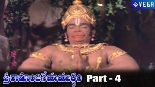 Sri Ramanjaneya Yuddham Telugu Movie Part 4
