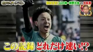 ピラミッド・ダービー2017年11月5日 (日) 【朝ドラ俳優・磯村勇斗が料理...