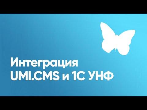 Интеграция UMI.CMS (или 1С-UMI Pro) и 1С УНФ