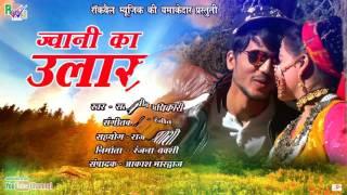 Jwaani Ka Ulaar | Latest Uttarakhandi Song 2017 | Satyajit Adhikari