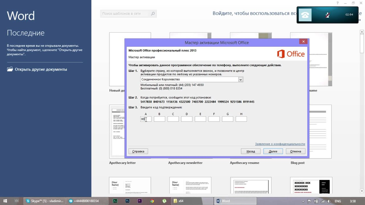 Microsoft office 2013 activation on phone youtube - Activation office 2013 sans telephone ...