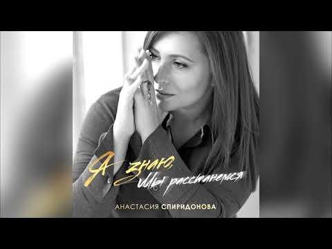 Анастасия Спиридонова — Я знаю, мы расстанемся   Official Audio   2020