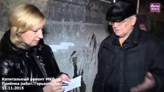 Приёмка работ по капитальному ремонту дома Горького, 55