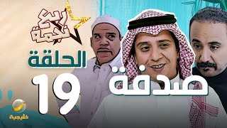 مسلسل ربع نجمة الحلقه 19 - صدفة