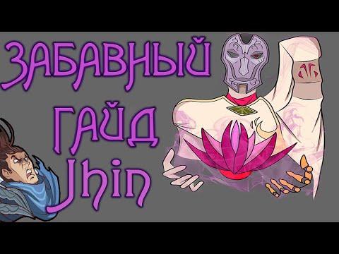 видео: Забавный ГАЙД на jhin - Виртуоз [Звезда деградации]