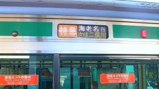 【相鉄/JR東日本】ハエE233系、下り初特急運用【直通開始】