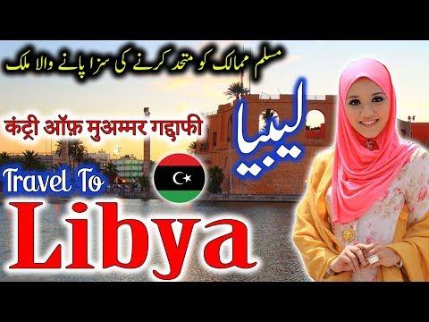Travel to Libya | अमेजिंग फैक्ट्स अबाउट लीबिया | History in urdu & Hindi |لیبیا کی سیر