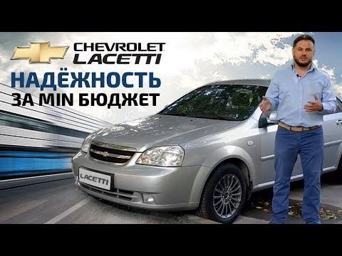 Автомобильный обзор Chevrolet Lacetti | Сколько стоит обслуживание Шевроле Лачетти?