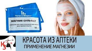 КРАСОТА ИЗ АПТЕКИ: Применение магнезии для красоты и здоровья