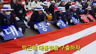 서울역광장 태극기 집회
