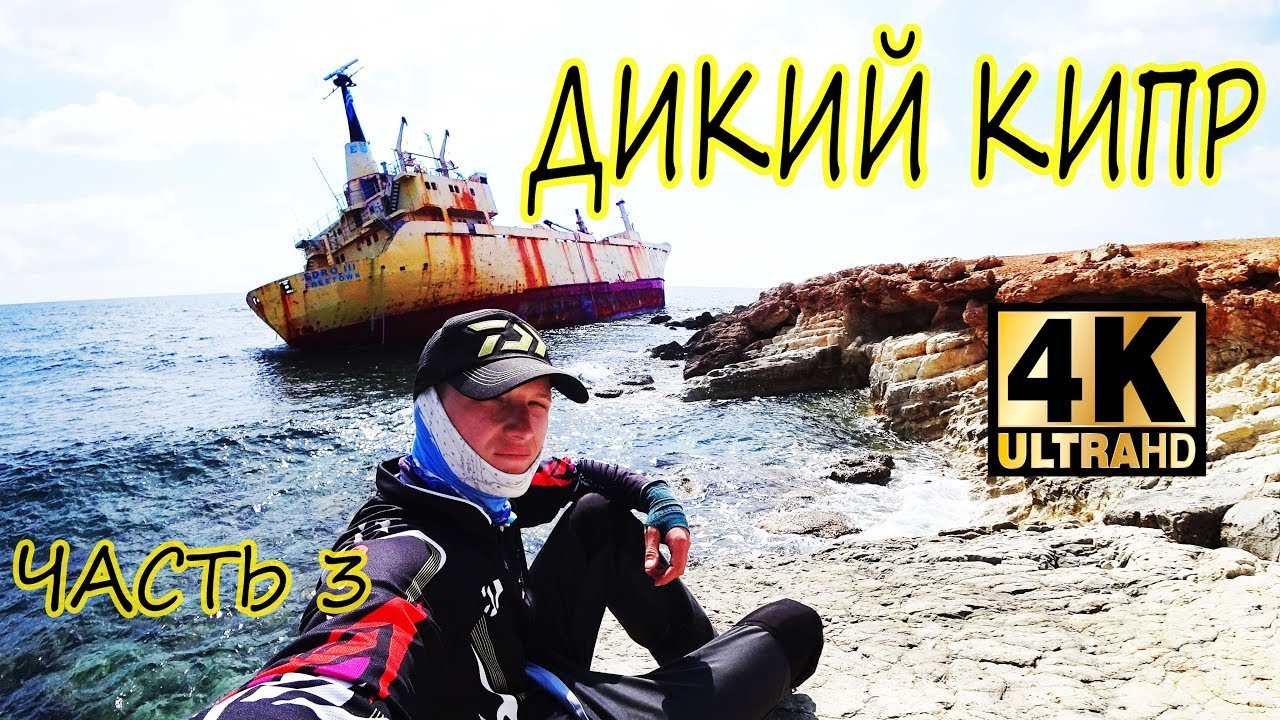 Дикий Кипр. Одиночный поход. Ущелье Авакас. Корабль Edro ...