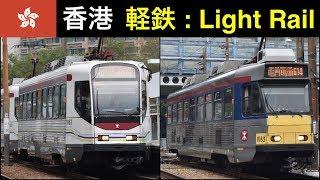 香港の郊外路面電車 軽鉄 [Light rail] 発車・到着動画集