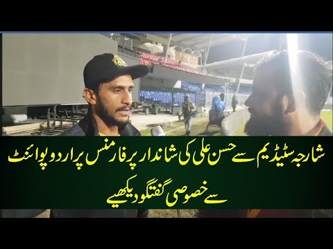 PSL4: Hassan Alis Exclusive Talk With UrduPoint After Mind Blowing Performance In Sharjah Stadium