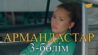 «Армандастар» телехикаясы. 3-бөлім / Телесериал «Армандастар». 3-серия