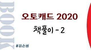오토캐드 2020 책풀이 2 - 좌표설명 | 김슨생