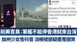 前美官員:軍艦不能停香港就來台灣|加州少女告抖音 沒帳號卻疑遭蒐個資|早安新唐人【2019年12月4日】|新唐人亞太電視