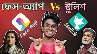 Face App vs Stulish App  Bangla Funny Video 2019  The Dirty Guy