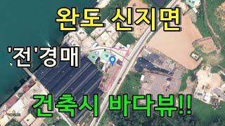 부동산경매 - 전남 완…