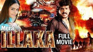 Mera Illaka Blockbuster Indian Action Movie   Hindi Dubbed Action Movies   South Dubbed Hindi Movies