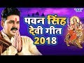 पवन सिंह देवी गीत 2020 - Pawan Singh Navratri Special - Video Jukebox - Bhojpuri Devi Geet