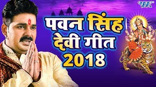 पवन सिंह देवी गीत 2018 - Pawan Singh Navratri Special - Video Jukebox - Bhojpuri Devi Geet