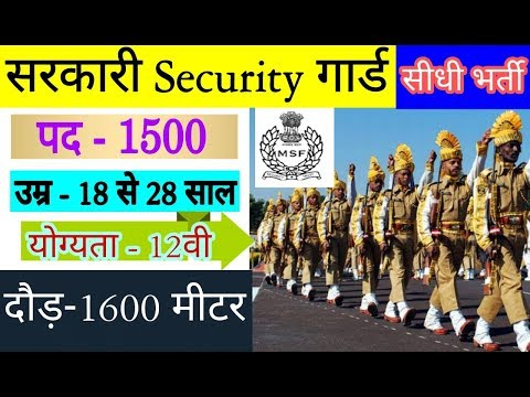 सरकारी Security Guard सीधी भर्ती Recruitment -2018#SelectionProcess #Result #CutOff Online GovtJobs